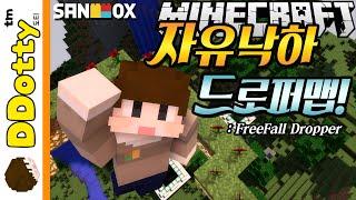 파워 번지번지!! [자유낙하: 드로퍼 미니게임] 마인크래프트 Minecraft - FreeFall Dropper - [도티]
