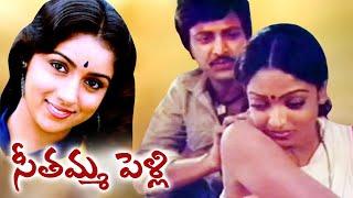 getlinkyoutube.com-Seethamma Pelli Telugu Full Length Movie   Mohan Babu, Murali Mohan   New Telugu Movies