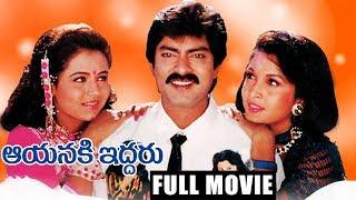 Aayanaki Iddaru Telugu Full Length Movie | Jagapathi Babu | Ramyakrishna | Ooha