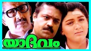 getlinkyoutube.com-Yaadhavam | Malayalam Super Hit Full Movie | Suresh Gopi