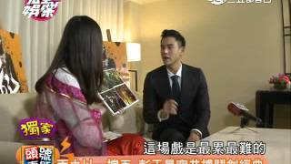 getlinkyoutube.com-彭于晏變身黃飛鴻 接受完娛麻辣拷問 完全娛樂20141202