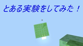 getlinkyoutube.com-[Minecraft]  スライムブロックでとある実験をしてみた!