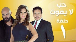getlinkyoutube.com-Episode 01 - Hob La Yamot Series | الحلقة الأولى - مسلسل حب لا يموت
