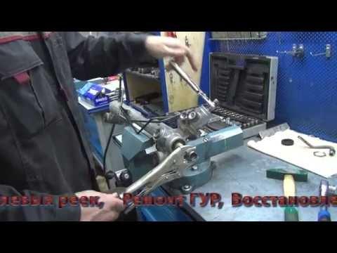 Ремонт рулевой рейки на Suzuki Grand Vitara. Ремонт рулевой рейки на Suzuk в СПБ.