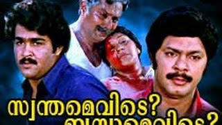 Swanthamevide Bandhamevide Malayalam Movie