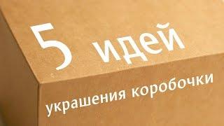 getlinkyoutube.com-Декорируем коробочку: пять способов украсить обычную коробочку