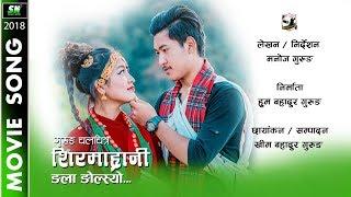 Sirmarani Official Video  |  Ngala ngolsyo Sirmarani by Manoj Gurung and Priya Gurung width=