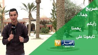 getlinkyoutube.com-صريح جدا : ماهو السن المناسب للزواج عند الشباب الجزائري؟