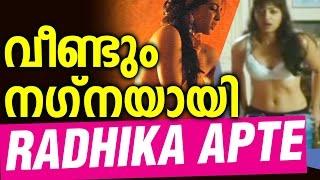 getlinkyoutube.com-Radhika apte goes NUDE again!
