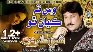 New Song Shaman Ali Mirali Wass Ta Kayan Tho Par Sare E Nathi Shaman Ali Mirali Album 38