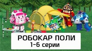 getlinkyoutube.com-Робокар Поли - Все серии мультика на русском - Сборник 1(1-6 серии)