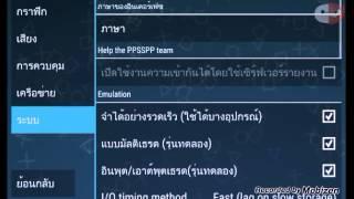 getlinkyoutube.com-สอนตั้งค่า ppsspp (android) แบบลื่นหัวแตกตาย (บางเกมส์)