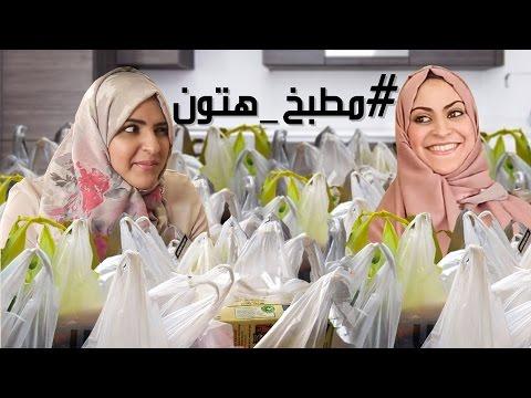 #مطبخ_هتون 2 | @NoonAlniswa