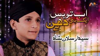 New Rabi Ul Awwal Naat I Syed Arsalan Shah   Ab Tou Bas Aik Hi Dhun Hai   New Naat,Kalam 1440/2018