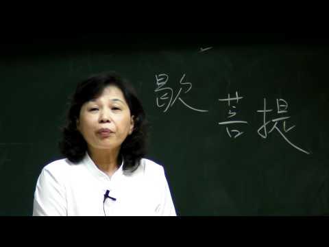 鍾講師-如何從一貫道經營人生-2