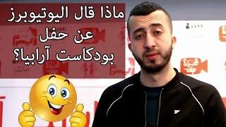 اليوتيوبرز في حفل بودكاست آرابيا Podcast Arabia