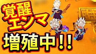 getlinkyoutube.com-【妖怪ウォッチ3 スキヤキ】大量増殖 覚醒エンマ!どれだけ増えたの!?まさかの 裏技ド級な 増殖妖怪