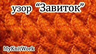 "getlinkyoutube.com-Вязание спицами. Узор ""Завиток"". Knitting. Pattern ""Curl""."