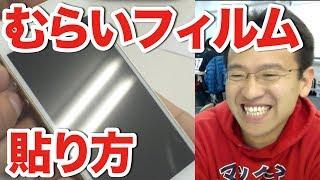 getlinkyoutube.com-【貼り方講座】マックスむらいのアンチグレアフィルムを綺麗に貼ろう!!