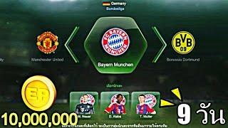 getlinkyoutube.com-FIFA Online 3 วิธีหาเงิน 10 ล้าน ใน 9 วัน [เคล็ดไม่ลับ]ที่ใครก็ทำได้ By Mezarans