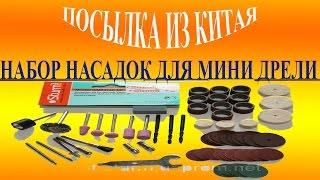 getlinkyoutube.com-Набор насадок для самодельной мини дрели