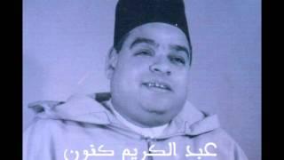 getlinkyoutube.com-عبد الكريم كنون قصيدة الوردة لابن سليمان الفاسي -- Abdelkrim Gennoun Kassidat Al WARDA