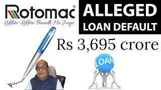 Rotomac Fraud - Who is Vikram Kothari , Rotomac scam explained in Hindi - Current affairs 2018