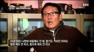 getlinkyoutube.com-대한민국 화해 프로젝트 용서 - 마지막 결투, 전설의 주먹 배동천과 이은장_#001