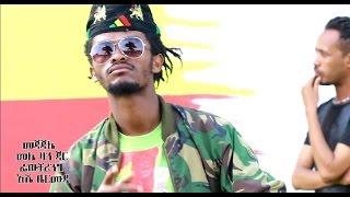 Mele Zan Jar - Mejajale (መጃጃሌ) New Ethiopian Music Video 2016
