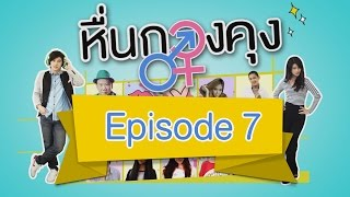 getlinkyoutube.com-หื่น กวง คุง The Series 18+(Episode 7)
