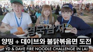 getlinkyoutube.com-양띵 + 데이브 + 영국남자 불닭볶음면 도전!!  //  Youtubers do Fire Noodle Challenge!