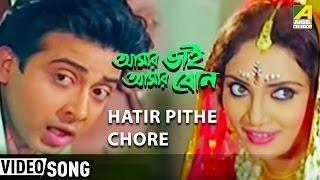 getlinkyoutube.com-Hatir Pithe Chore - Bengali Movie Amar Bhai Amar Bon in Bengali Movie Song