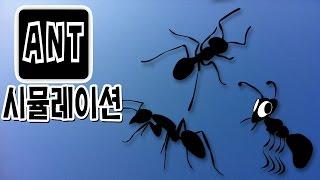getlinkyoutube.com-[왈도의 게임 탐방] 벅스 라이프를 직접 체험해보자! ㅡ 개미 시뮬레이션