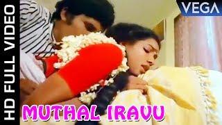 Muthal Iravu Video Song | Engal Kural Movie | Chandrasekhar | Jeevitha | Tamil Superhit Song
