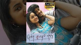 En Kadhal Pudhithu Tamil Romantic Full Movie - Ram Satya, Umashree   Namitha Pramodh
