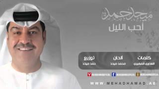 getlinkyoutube.com-Mehad Hamad - A7eb Ellail | ميحد حمد - أحب الليل