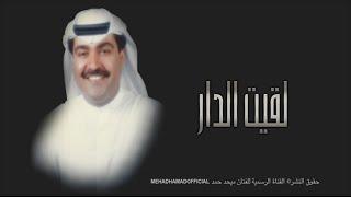 getlinkyoutube.com-ميحد حمد - لقيت الدار  - LAQIAT ALDDAR (حصريا)