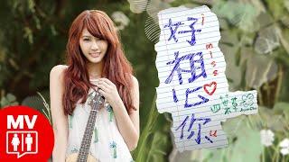 getlinkyoutube.com-好想你 I MiSS U - Joyce Chu 四葉草@RED PEOPLE