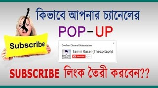 How To Make a YouTube Subscribe Link Bangla   POP-UP Subscription Button   Create Subscribe Link
