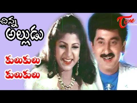 Chinna Alludu Songs - Kulukulu Kulukulu - Ramba - Amani - Suman