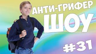 АНТИ-ГРИФЕР ШОУ #31 | МАМКА ДЕРЁТСЯ С ПАПОЙ ЗА РАЗБАН СЫНА