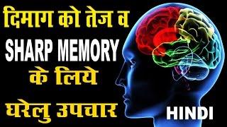 दिमाग को तेज व स्मरण शक्ति बढ़ाने के अचूक उपाय । Home Remedies For Sharp Mind & Memory | HIndi