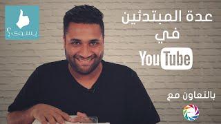 عدة المبتدئين في اليوتيوب - لمساعدتكم في إنشاء قنواتكم في اليوتيوب