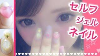 getlinkyoutube.com-【初心者】セルフジェルネイル♡パフュームネイル!Self gel Nail art tutorial