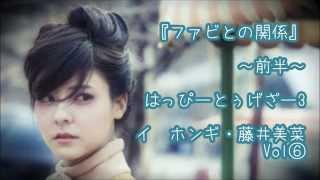 getlinkyoutube.com-Happy Together3意訳⑥ホンギ&藤井美菜 ~ファビとの関係前編~ Lee Hongki&Mina Fujii