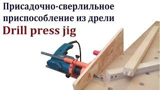 getlinkyoutube.com-Присадочно-сверлильное приспособление из дрели (Drill press jig)