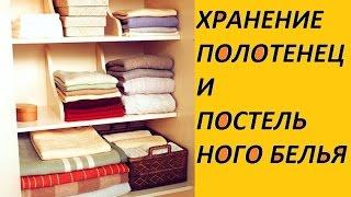 Организация и хранение полотенец и постельного белья