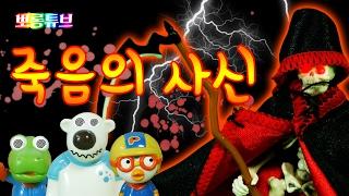 getlinkyoutube.com-뽀롱튜브 무서운이야기 '죽음의 귀신 사신(死神)' 뽀로로인형놀이
