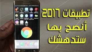 getlinkyoutube.com-13 تطبيقات لسنة 2017 ! تطبيق حقق مليون تحميل سيدهشك بخدمته ! إجعل هاتفك يقوم بهذه الحركة السحرية