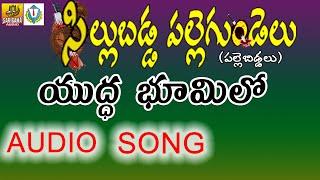 getlinkyoutube.com-యుద్ధ భూమిలో || Vimalakka Telangana Songs || Arunodaya Songs || Telangana Social Songs